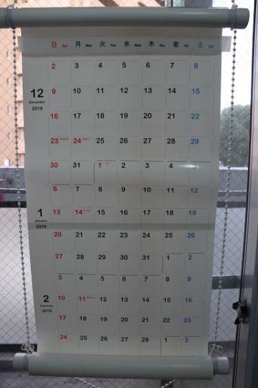 3ヵ月一覧表示カレンダー